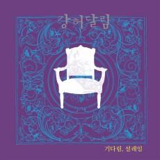 강허달림 - 기다림, 설레임 / 독백